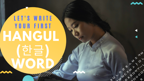 Write Your First Korean Word