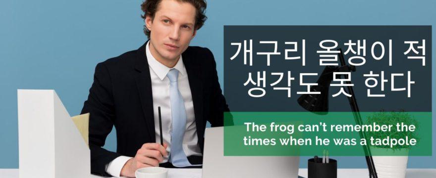 개구리 올챙이 적 생각도 못 한다