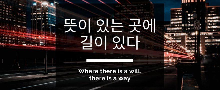뜻이 있는 곳에 길이 있다