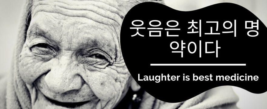 웃음은 최고의 명약이다